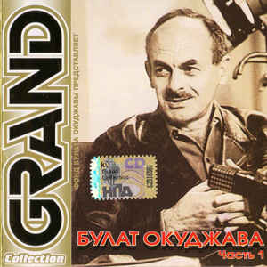 Булат Окуджава - Grand Collection. Часть 1